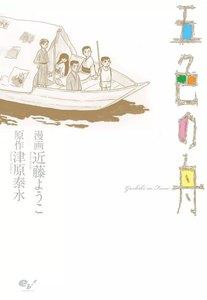 五色の舟 電子書籍版