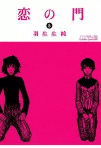 恋の門 5