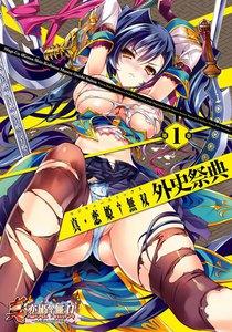 真・恋姫無双 外史祭典(1) 電子書籍版