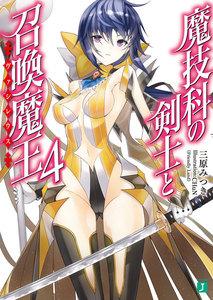 魔技科の剣士と召喚魔王<ヴァシレウス> 4 電子書籍版