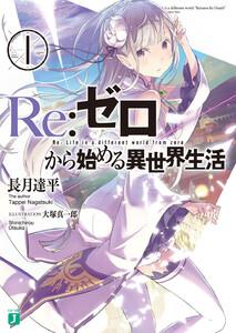 Re:ゼロから始める異世界生活 1 電子書籍版