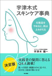 宇津木式スキンケア事典 化粧品をやめると、肌はよみがえる