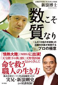 数こそ質なり 「人の10倍の手術数」の心臓外科医が実践するプロの極意