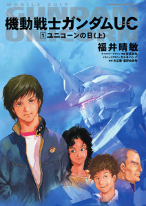機動戦士ガンダムUC1 ユニコーンの日(上) 電子書籍版