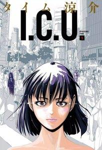 I.C.U. 1巻