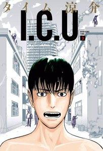 I.C.U. 3巻