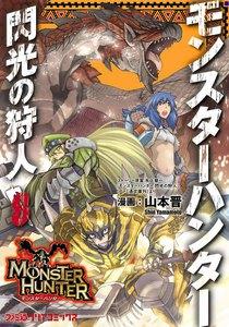 モンスターハンター 閃光の狩人 8巻