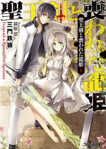 聖王剣と喪われた龍姫1 電子書籍版
