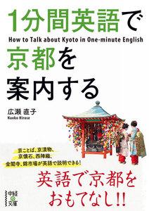 1分間英語で京都を案内する