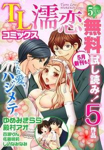 TL濡恋コミックス 無料試し読みパック 2014年5月号(Vol.5)