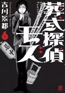 葬式探偵モズ 1巻
