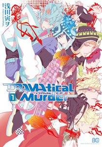 DRAMAtical Murder 1