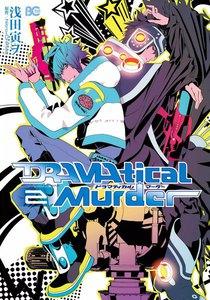 DRAMAtical Murder 2