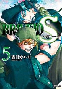 BRAVE10 S 5巻