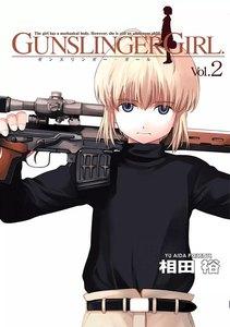 GUNSLINGER GIRL2巻