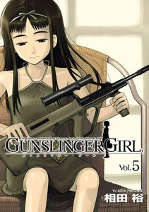 GUNSLINGER GIRL5巻