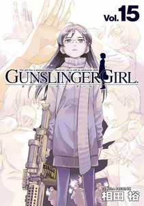GUNSLINGER GIRL15巻