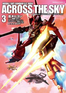 機動戦士ガンダム U.C.0094 アクロス・ザ・スカイ 3巻