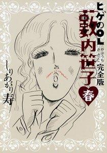 ヒゲのOL藪内笹子 完全版 春 電子書籍版