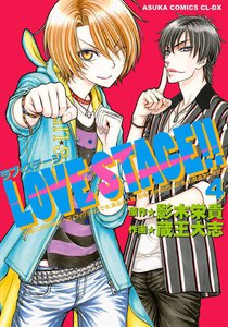 LOVE STAGE!! 4巻
