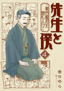 先生と僕~夏目漱石を囲む人々~ 4巻