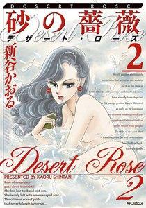 砂の薔薇 デザート・ローズ 2巻