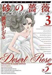 砂の薔薇 デザート・ローズ 3巻