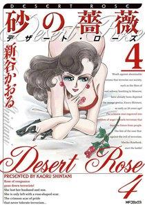 砂の薔薇 デザート・ローズ 4巻