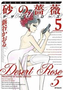 砂の薔薇 デザート・ローズ 5巻