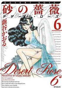 砂の薔薇 デザート・ローズ 6巻