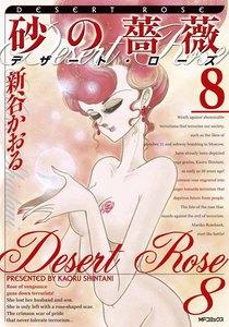 砂の薔薇 デザート・ローズ 8巻