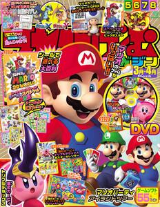 てれびげーむマガジン 2014 March 電子書籍版