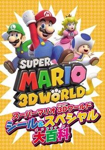 スーパーマリオ 3Dワールド シール&スペシャル大百科 電子書籍版