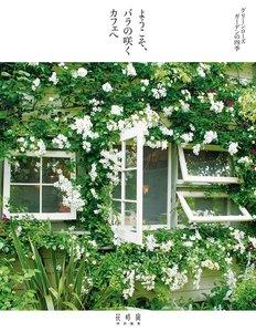 ようこそ、バラの咲くカフェへ
