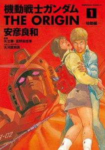 機動戦士ガンダム THE ORIGIN 1巻