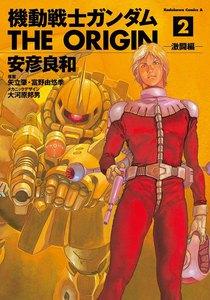 機動戦士ガンダム THE ORIGIN 2巻