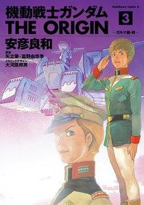 機動戦士ガンダム THE ORIGIN 3巻