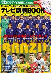 サッカーワールドカップ2014 テレビ観戦BOOK