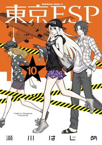 東京ESP (10) 電子書籍版