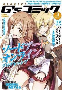 電撃G'sコミック Vol.3