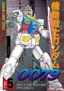 機動戦士ガンダム0079 VOL.5