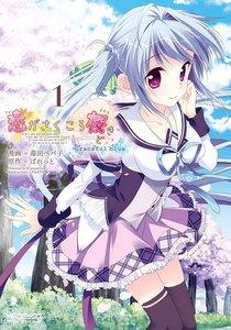 恋がさくころ桜どき Graceful blue 1 電子書籍版