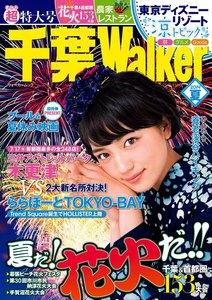 千葉ウォーカー2014夏 電子書籍版
