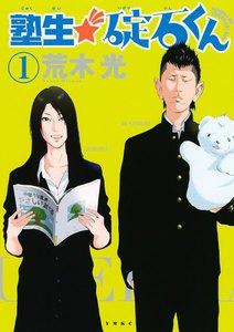 表紙『塾生★碇石くん』 - 漫画