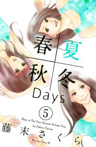 春夏秋冬Days 5巻