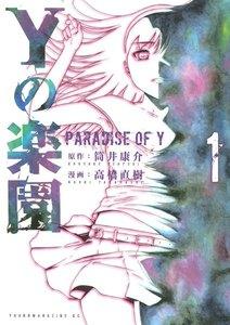Yの楽園 1巻