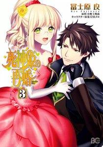 死神姫の再婚 3巻