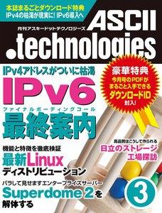 月刊アスキードットテクノロジーズ 2011年3月号 電子書籍版