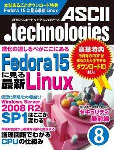 月刊アスキードットテクノロジーズ 2011年8月号 電子書籍版