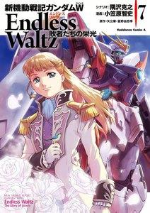 新機動戦記ガンダムW Endless Waltz 敗者たちの栄光 7巻